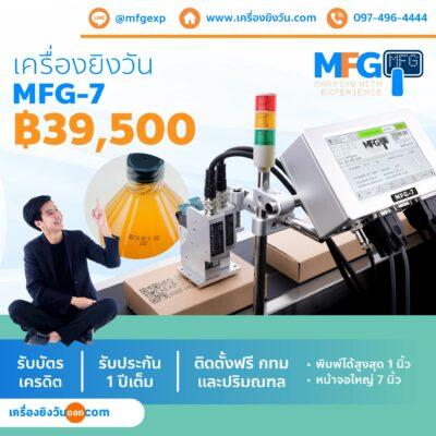 MFG-7 | พิมพ์ได้ 1 นิ้ว